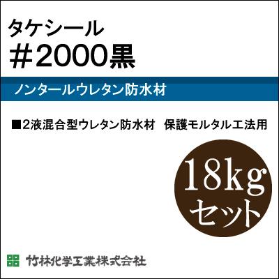 【エントリーでポイント10倍】 【送料無料】 竹林化学 タケシール #2000黒 [18kgセット] [SS]