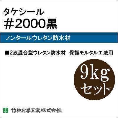 【エントリーでポイント10倍】 竹林化学 タケシール #2000黒 [9kgセット] [SS]
