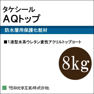 【エントリーでポイント10倍】 【送料無料】 竹林化学 タケシール AQトップ グレイ [8kg] [SS]
