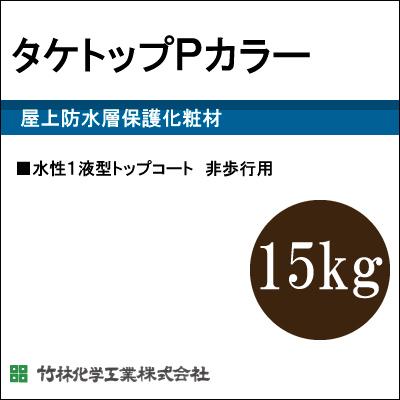 【エントリーでポイント10倍】 【送料無料】 竹林化学 タケトップ Pカラー [15kg] [SS]