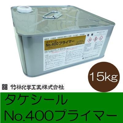 【エントリーでポイント10倍】 【送料無料】 タケシールNo.400プライマー [15kg] [SS]