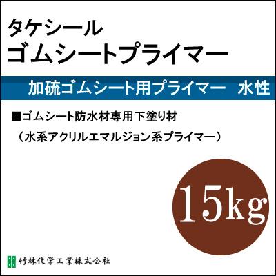 【エントリーでポイント10倍】 【送料無料】 竹林化学 タケシール ゴムシートプライマー [15kg] [SS]