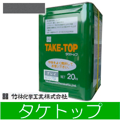 竹林化学工業 タケトップ グレイ(全2色)ベランダ防水施工手引き付き [20kg] 簡易防水塗料