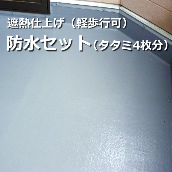 防水セット [タタミ約4枚分] (タケトップ遮熱[4kg]・1液カラー防水グリーン[18kg]or1液NEOグレイ[18kg]・No.400プライマー[3.5kg]・バケットセット[本体×1、ネット×1、内容器×3]・ローラーハンドル[4、6インチ]・防水ローラー[6インチ×3]・万能刷毛[50mm×3])