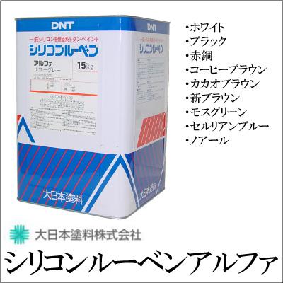【エントリーでポイント10倍】 【送料無料】 シリコンルーベンアルファ (Aタイプ) [15kg] 大日本塗料