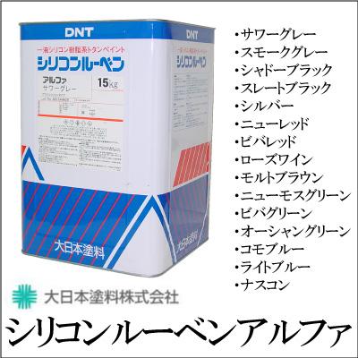 【エントリーでポイント10倍】 【送料無料】 シリコンルーベンアルファ (Bタイプ) [15kg] 大日本塗料