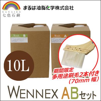 【エントリーでポイント10倍】 ☆期間限定☆はけ2本付き 【送料無料】 石鹸塗料 WENNEX ヴェネックス [A・B 10Lセット] [SS]