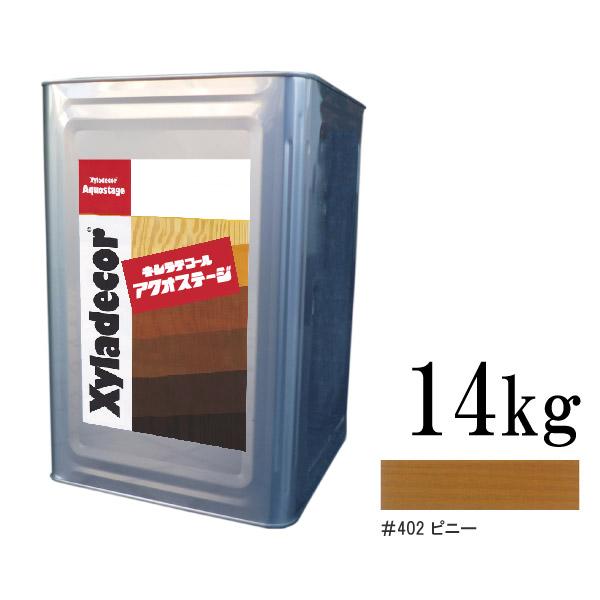【エントリーでポイント10倍】 【送料無料】 キシラデコール アクオステージ 402 ピニー [14kg] XyLadecor 水性 屋外木部用 木材保護塗料