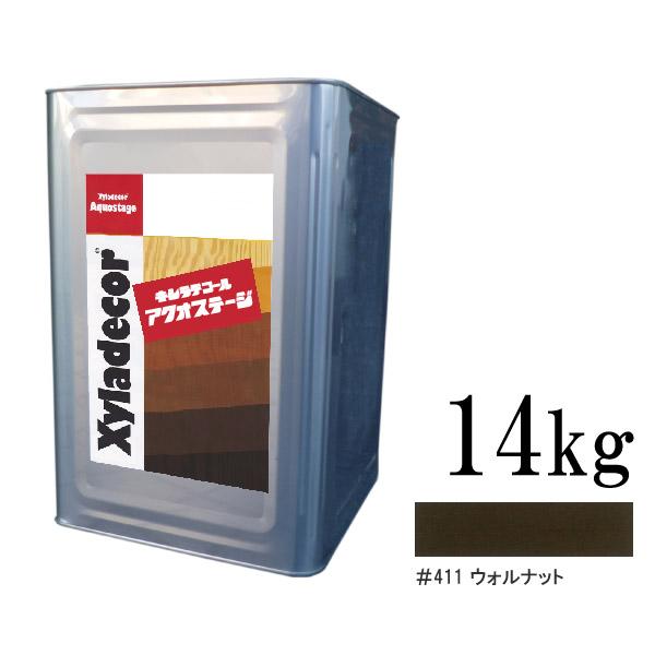 【送料無料】 キシラデコール アクオステージ 411 ウォルナット [14kg] XyLadecor 水性 屋外木部用 木材保護塗料