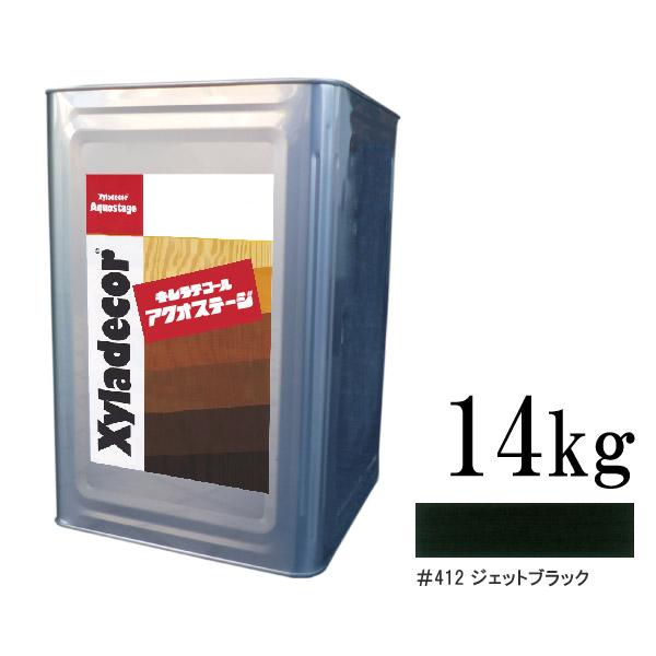【エントリーでポイント10倍】 【送料無料】 キシラデコール アクオステージ 412 ジェットブラック [14kg] XyLadecor 水性 屋外木部用 木材保護塗料