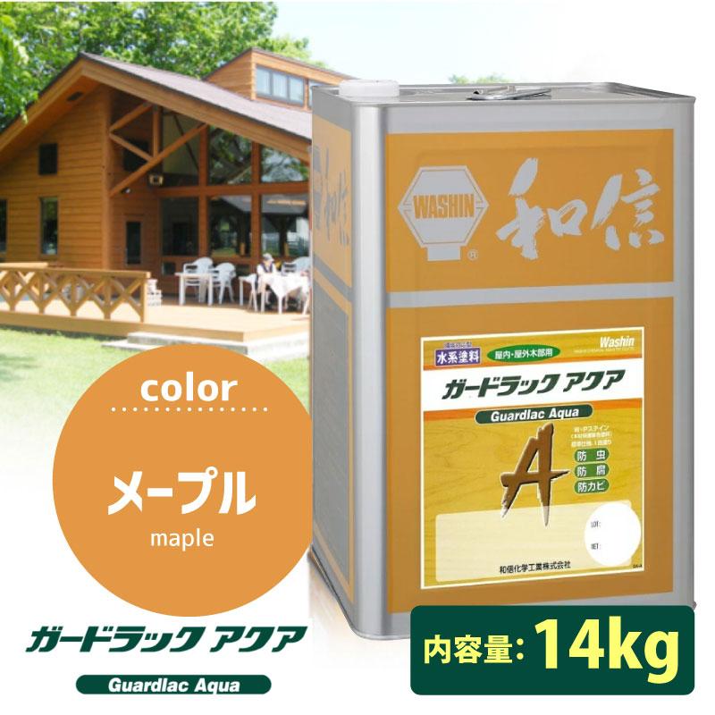 環境対応型 木材保護着色剤 ガードラックアクア A-8 メープル 14 水性WPステイン 和信化学工業 水系塗料 [取寄商品]