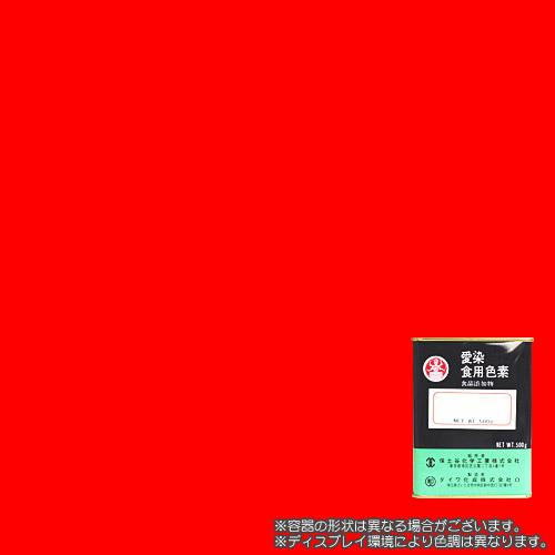 食用色素 赤 粉末 キャンディー ゼリー ジャム 梅 紅生姜の着色に 食紅 優先配送 送料無料 交換無料 非食品系の環境を考慮した着色に 赤色102号 500g ニューコクシン ダイワ化成製の高純度食紅