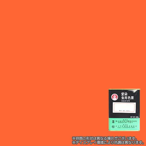 食用色素 黄 粉末 漬物 製あん 佃煮 トラスト キャンディー ゼリー ダイワ化成製の高純度食紅 500g 訳あり 送料無料 非食品系の環境を考慮した着色に サンセットイエローFCF 黄色5号 飲料の着色に 食紅
