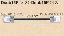 30mRGBケーブル(両端15ピンDサブコネクタ)