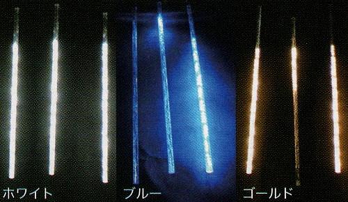 ★クリスマスイルミネーション★LEDストリームラインII 200mm(ホワイト、ブルー、ゴールド)