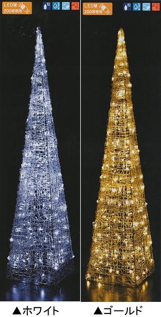 ★クリスマスイルミネーション★LEDクリスタルモチーフツリー150cm(ホワイト、ゴールド)