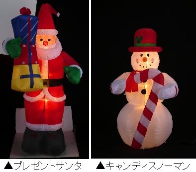 ★クリスマスイルミネーション★エアディスプレイ プレゼントサンタ、キャンディスノーマンの2種類から選んでね!