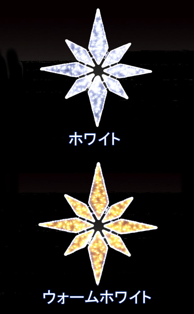 ★クリスマスイルミネーション★ハート・スターモチーフ LEDセパレーツブライト ホワイト(小)、ウォームホワイト(小)