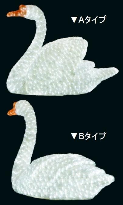 ★アニマルイルミネーション★LEDクリスタルグロー スワン(羽の違うの2種類から選んでね)