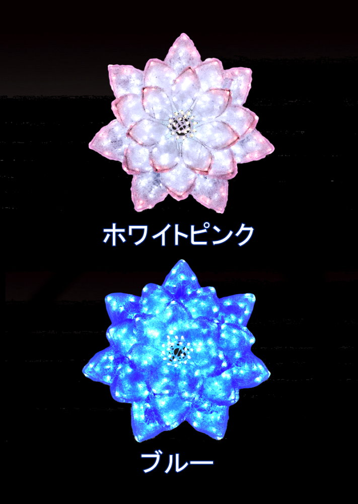 ★クリスマスイルミネーション★スペシャルビッグモチーフ グランドフラワー ホワイトピンク(小)、ブルー(小)