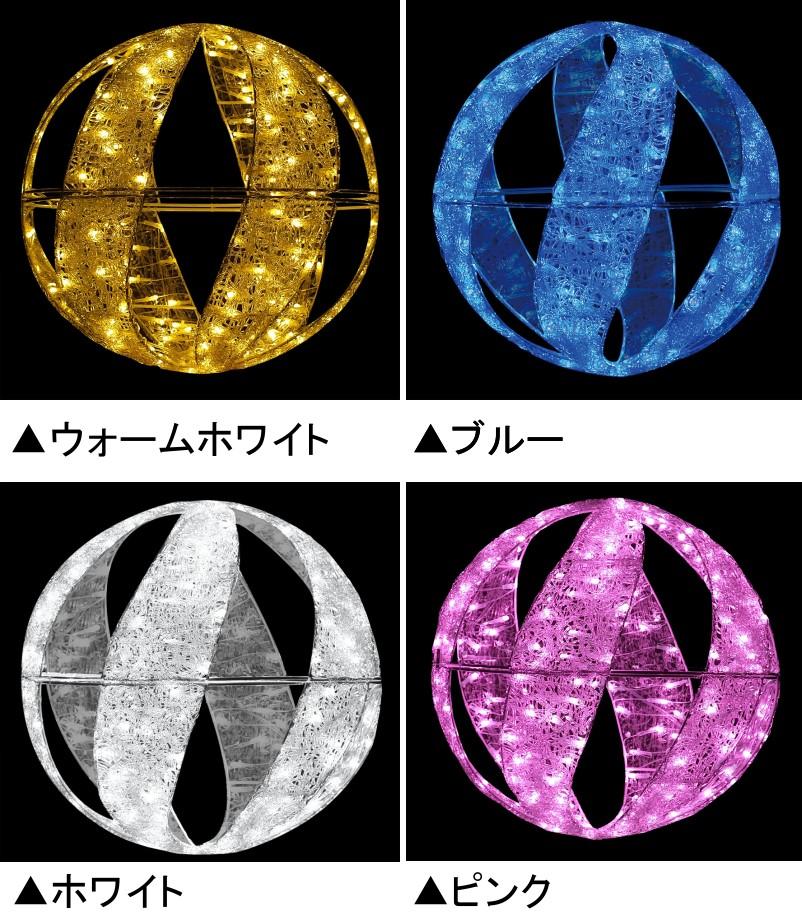 ★クリスマスイルミネーション★LEDクリスタルグロー スパイラルボールMサイズ カラーは4種類から選んでください!