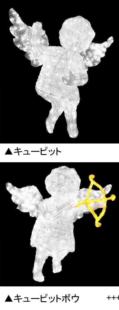 ★クリスマスイルミネーション★LEDクリスタルグロー キューピット 2パターンから選んでください!