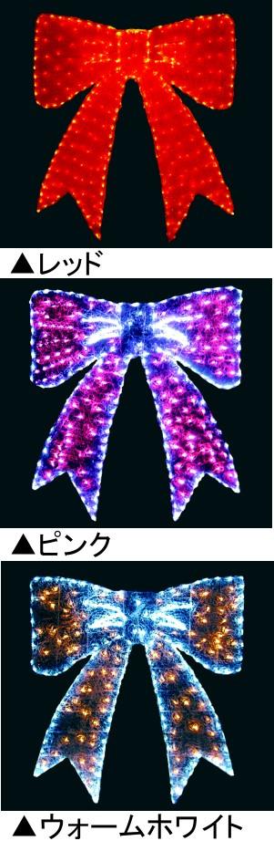 ★クリスマスイルミネーション★LEDクリスタルグロー リボンSサイズ(レッド、ピンク、ウォームホワイトから選んでね!)