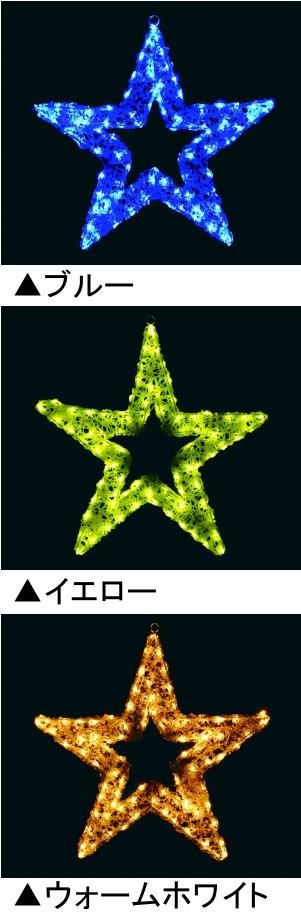 ★クリスマスイルミネーション★LEDクリスタルグロープレーンスター(L) (ブルー、イエロー、ウォームホワイト)