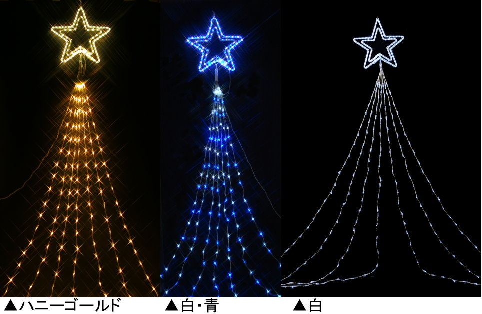 ★クリスマスイルミネーション★ドレープライトトップスター420球6m 白、ハニーゴールド、白青の3色から選んでください!