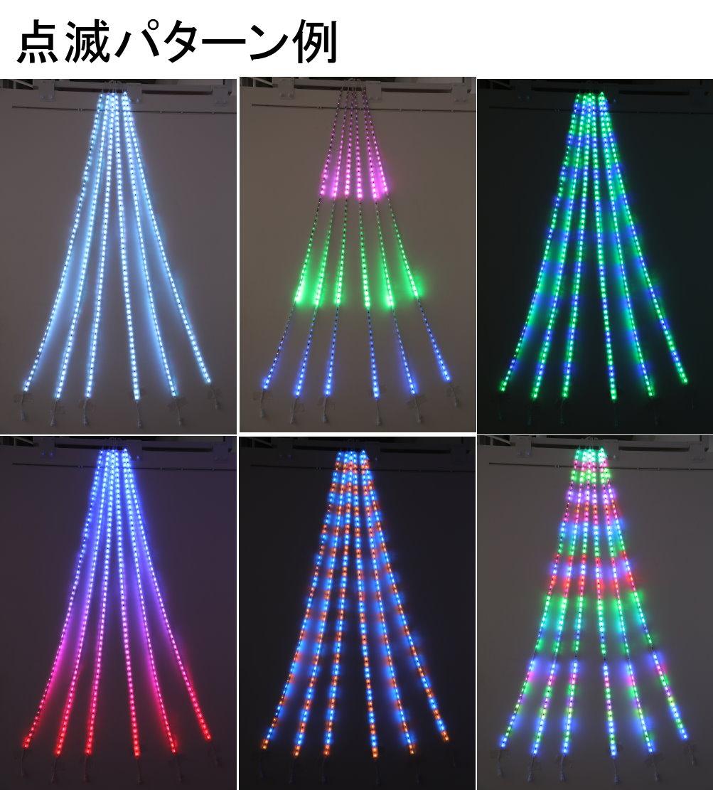 ★クリスマスイルミネーション★RGBドレープライト3m 点滅パターン23種類