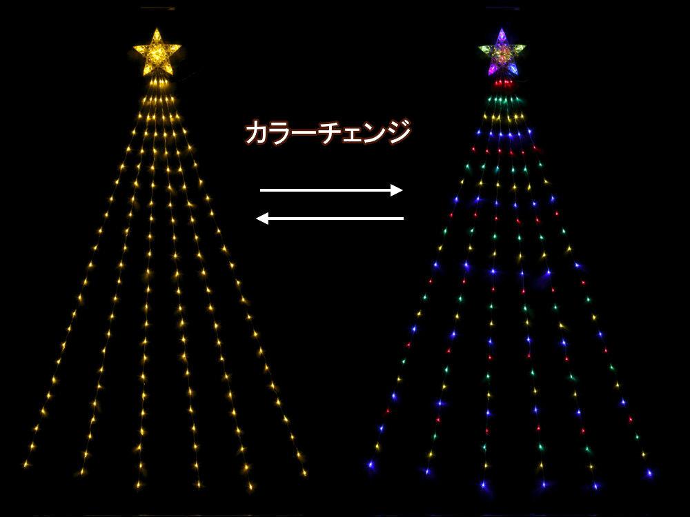 ★クリスマスイルミネーション★LEDナイアガラライト2.5m トップライトつき!