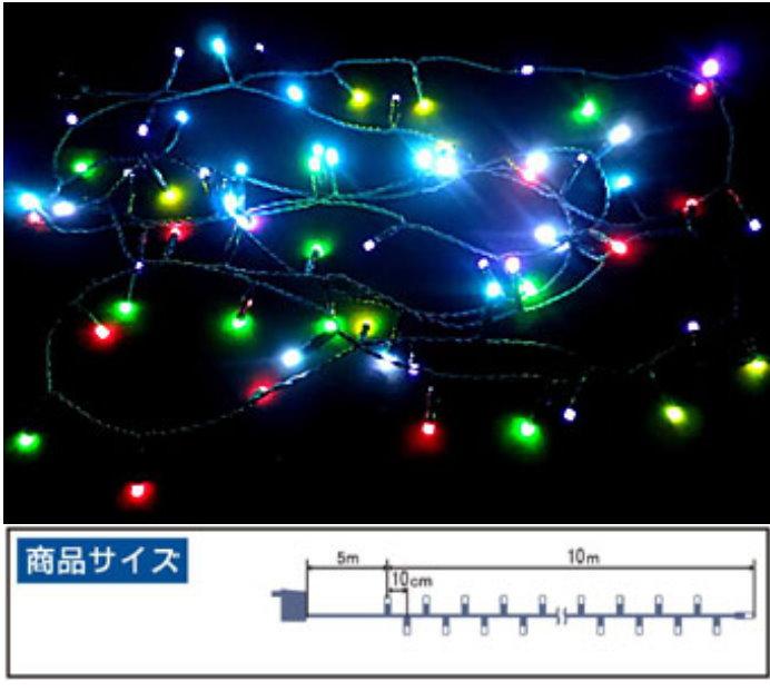 ★クリスマスイルミネーション★5色に光り輝きます!!LED 100球スペシャル5カラ―ストレートライト