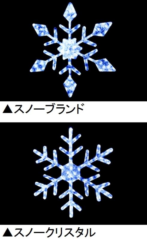 ★クリスマスイルミネーション★LEDクリスタルグロー スノーブランド/スノークリスタルLサイズ(2種類から選んで下さい)