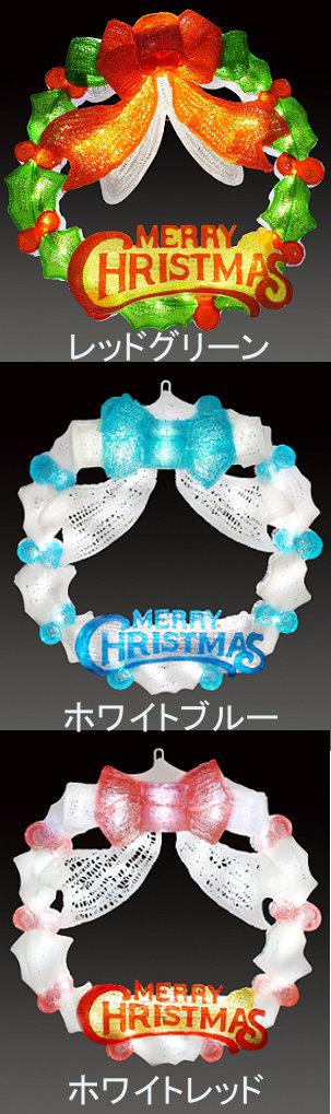 ★クリスマスイルミネーション★LEDクリスタルグロー リース レッドグリーン ホワイトブルー ホワイトレッド