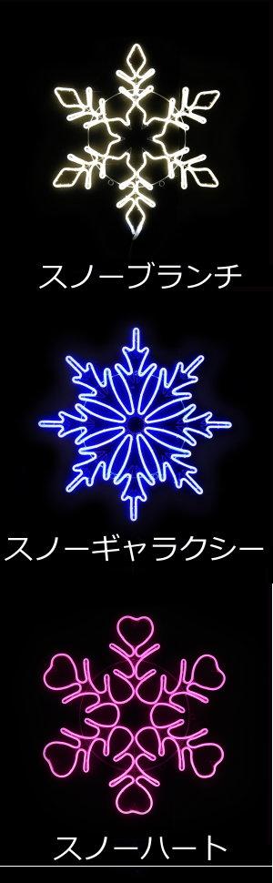 ★クリスマスイルミネーション★LEDフレキシスノー・フロー  スノーブランチ、スノーギャラクシー、スノーハート