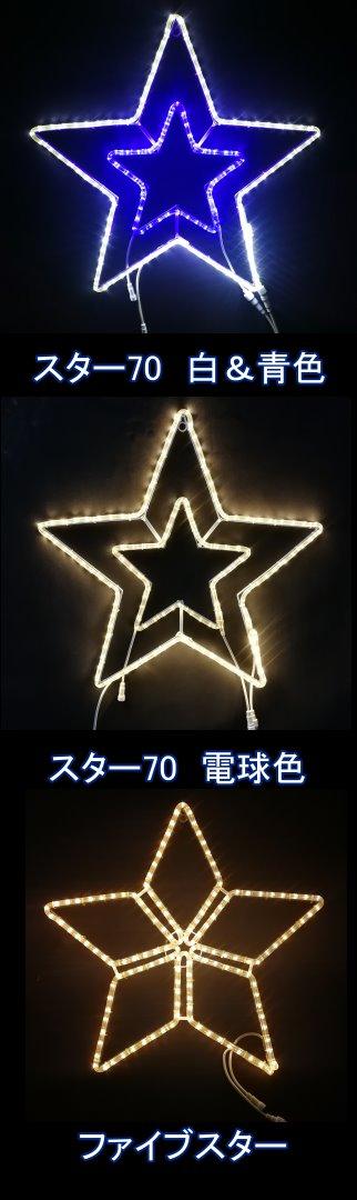 ★クリスマスイルミネーション★LED2Dスターモチーフ スター70 白&青色、電球色、ファイブスター