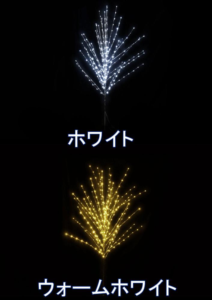 ★クリスマスイルミネーション★デコレーションモチーフ LEDツインクルソフトブランチ ホワイト(大)、ウォームホワイト(大)