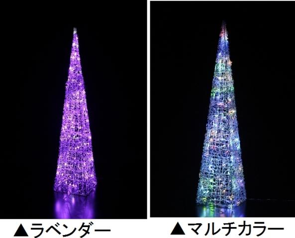 ★クリスマスイルミネーション★LEDクリスタルモチーフツリー90cm(マルチカラー、ラベンダーからお選び下さい)