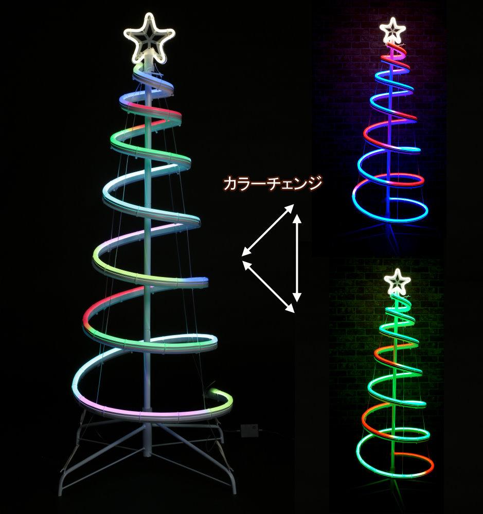 ★クリスマスイルミネーション★LEDネオンスパイラルツリー150cm くるくるしてます!くるくるっ!