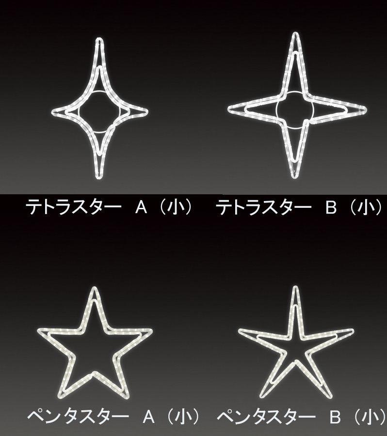 ★クリスマスイルミネーション★LEDロープライト テトラスターA、B ペンタスターA、B (小)サイズ