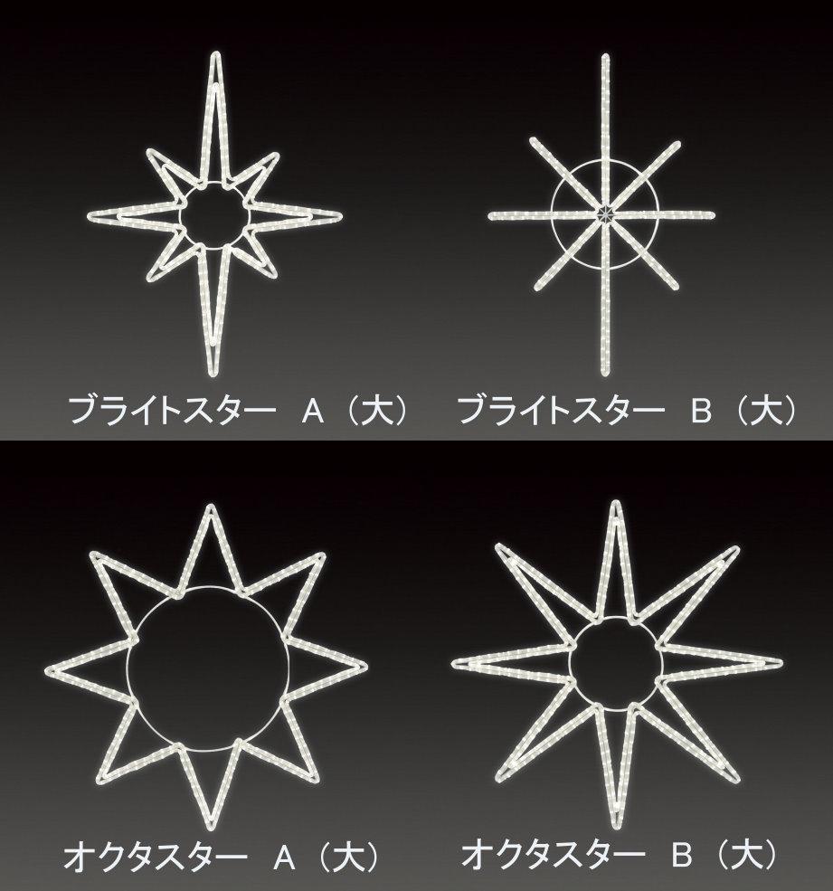 ★クリスマスイルミネーション★LEDロープライト ブライトスターA、B オクタスターA、B (大)サイズ