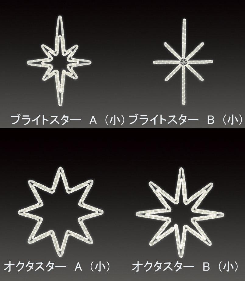 ★クリスマスイルミネーション★LEDロープライト ブライトスターA、B オクタスターA、B (小)サイズ