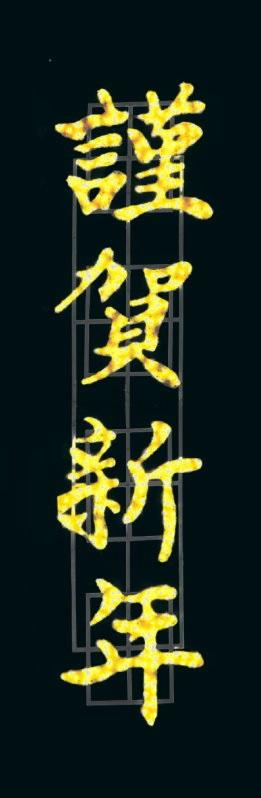 ★ニューイヤーイルミネーション★これで新年の準備はバッチリ お正月シリーズ LEDクリスタルグロー 謹賀新年