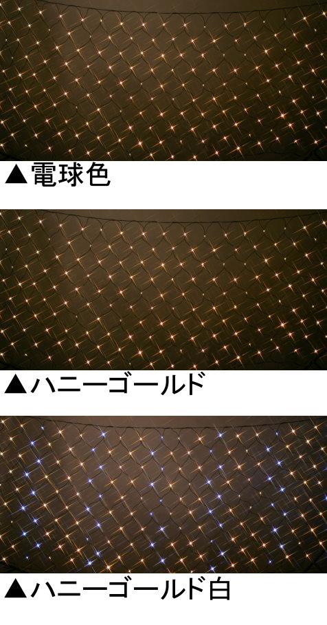 ★クリスマスイルミネーション★180球LEDネットライト点滅コントローラー付属 電球色、ハニーゴールド、ハニーゴールド白の3色から選んでください。