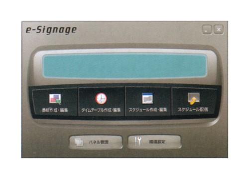 デジタルサイネージ SHARP PN-SS05(e-signage Pro EX版)