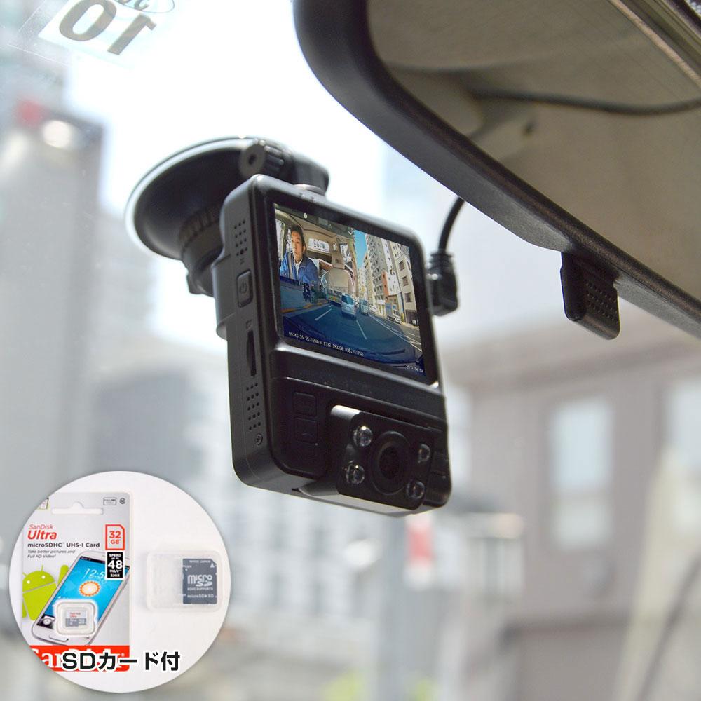 高画質前後撮影GPSドライブレコーダーPremier SDカード32GB付
