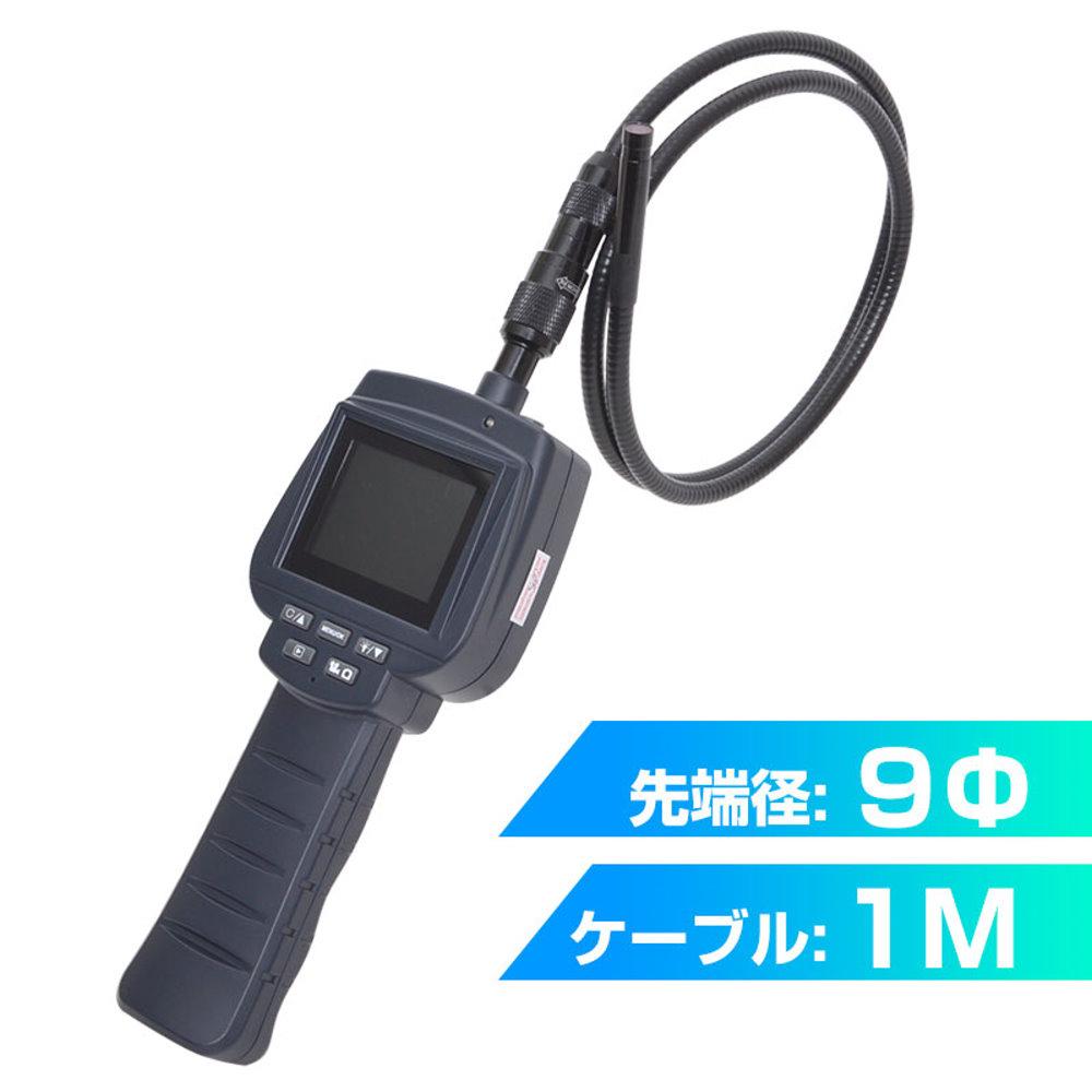 ポータブル内視鏡スコープ9φ1M アタッチメント3種付属、ケーブル径は9Φ。ベーシックな工業用内視鏡