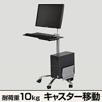 PC CART 立ったままでも座ったままでもご利用いただけるデスクトップパソコン用アーム