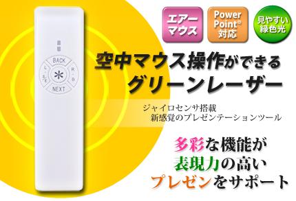 グリーンレーザーポインター STC UC-G1 エアマウス機能搭載 (PSCマーク取得製品)