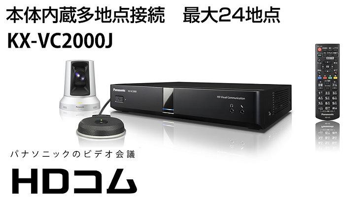テレビ会議システム PANASONIC KX-VC2000J